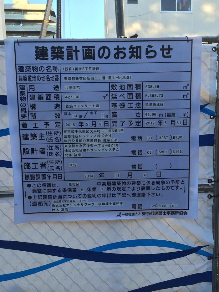 新宿二丁目計画_建設計画