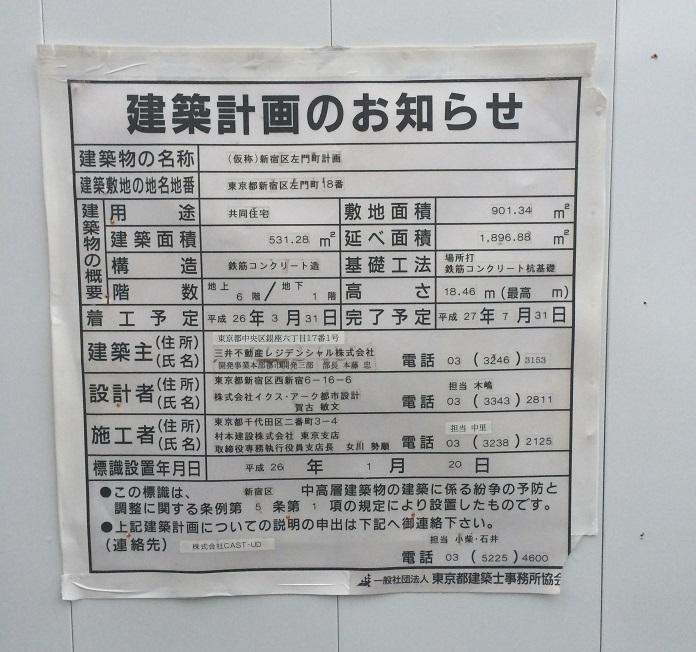 2015-02_新宿左門町計画