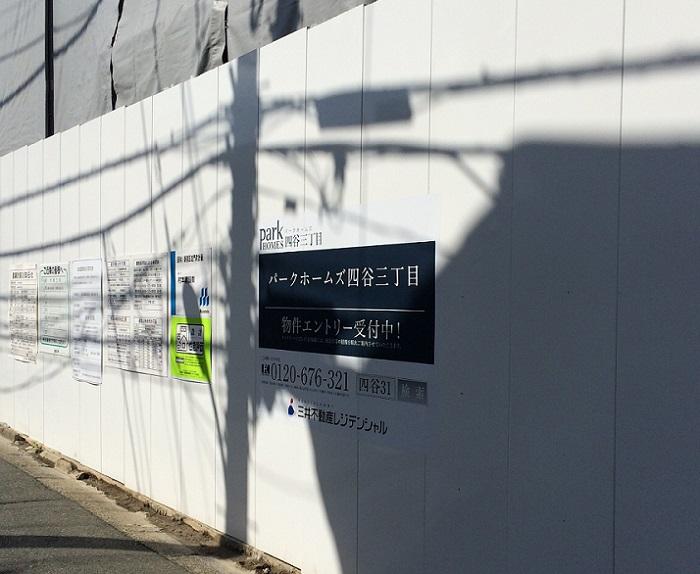 パークホームズ四谷三丁目_2015-04_現地5