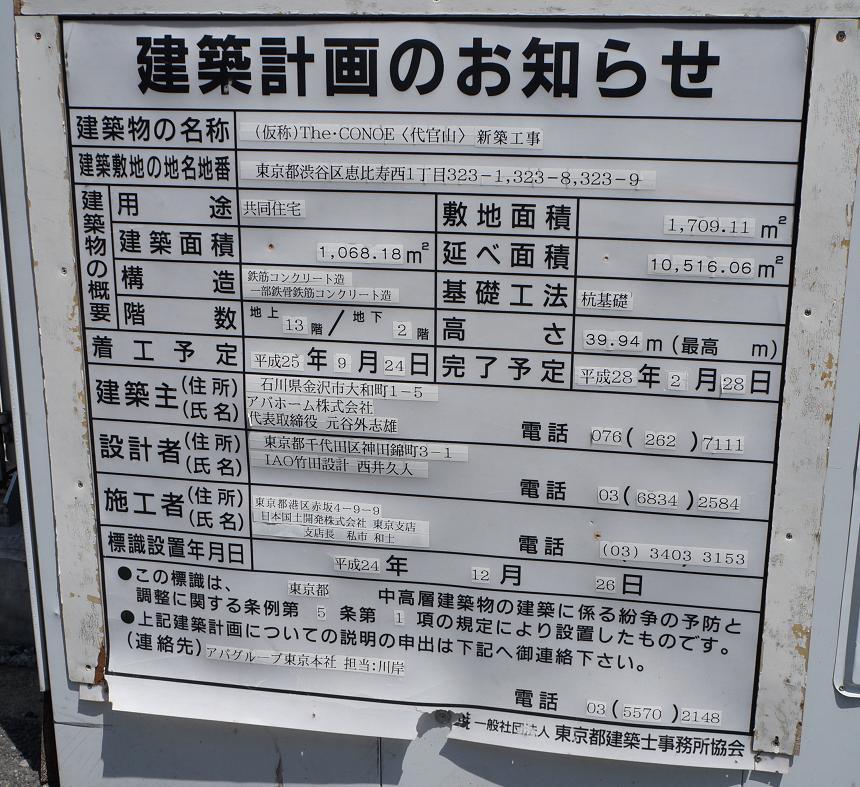 ザ コノエ代官山_建築計画