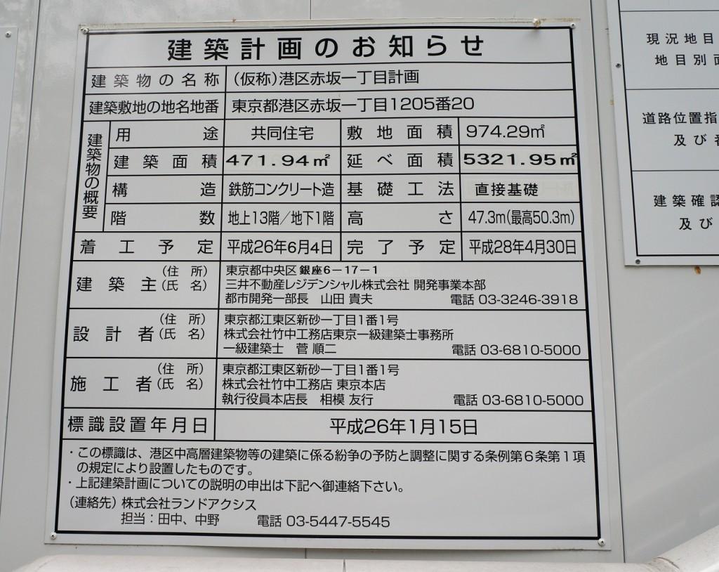 パークコート赤坂桜坂_建築計画
