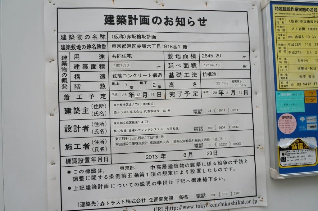 フォレセーヌ赤坂檜坂_建築計画
