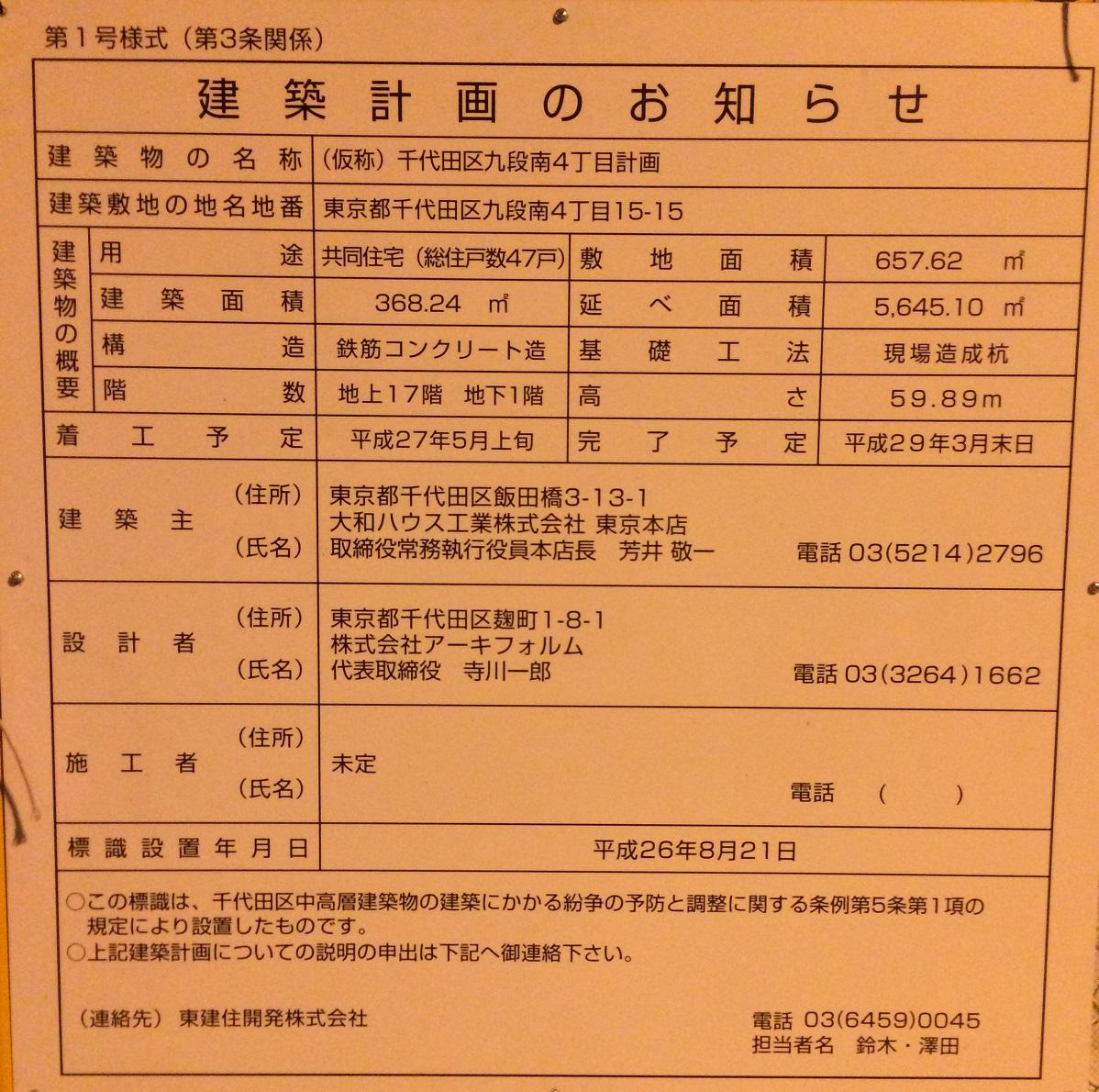 プレミスト九段_建築計画