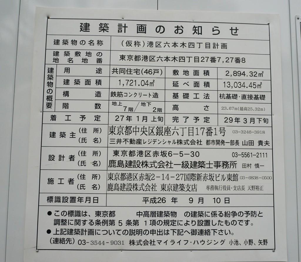 六本木4丁目計画(三井)建築計画
