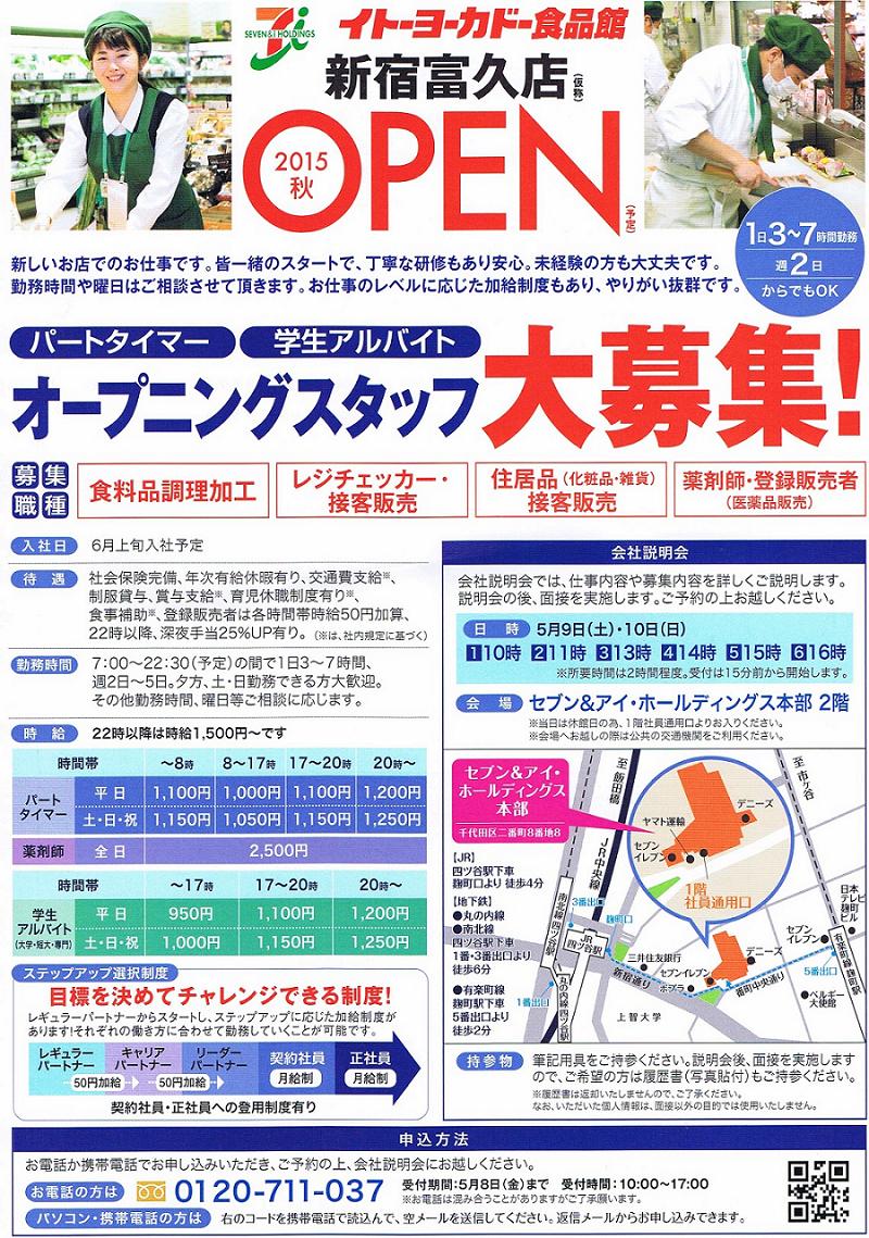 富久クロス_イトーヨーカドー食品館_新宿富久店