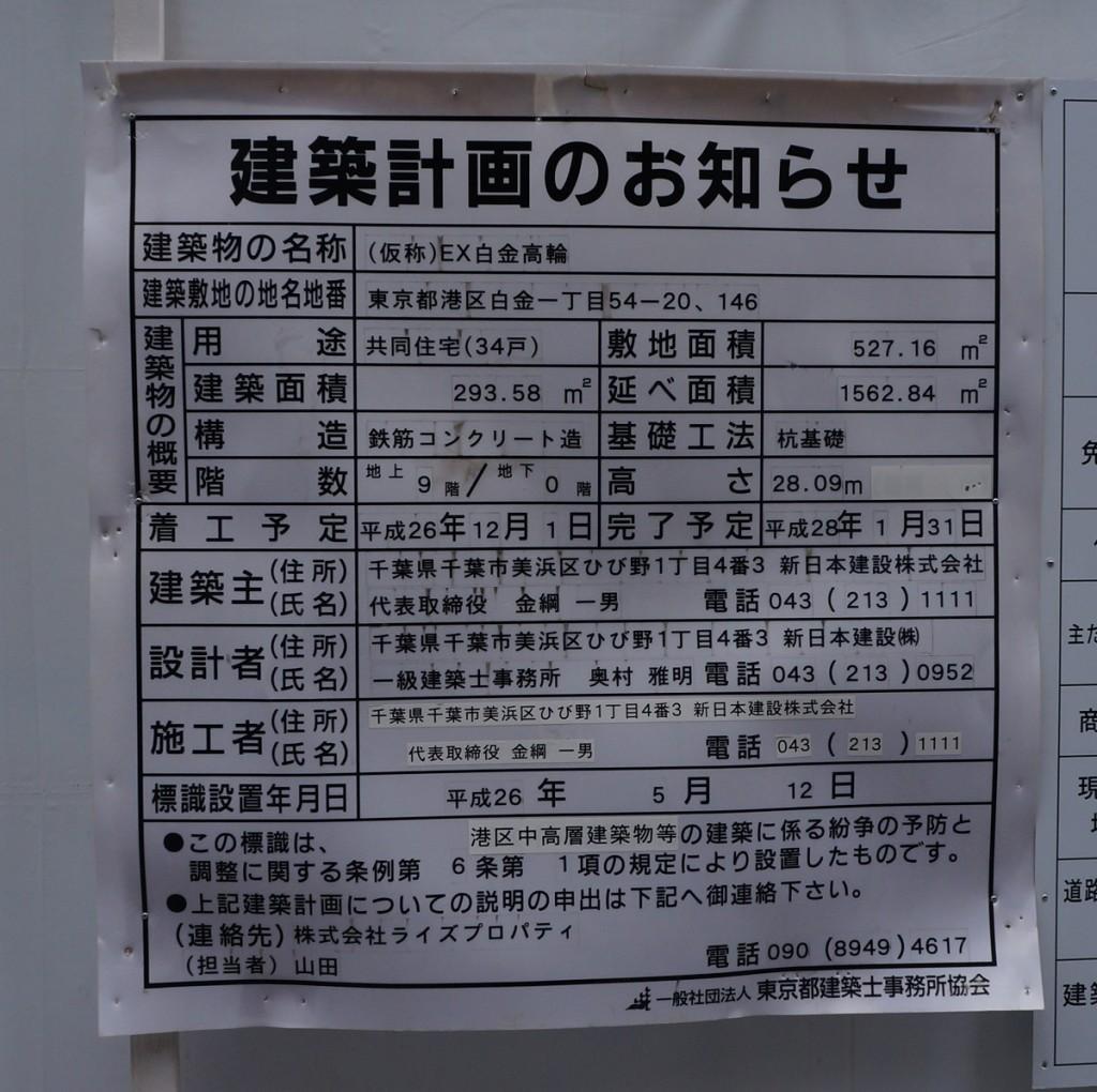 ex白金高輪_建築計画