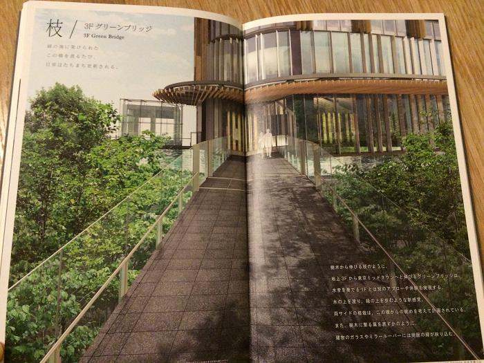 パークコート赤坂檜町ザタワー_写真・外観・価格・エントランス_7