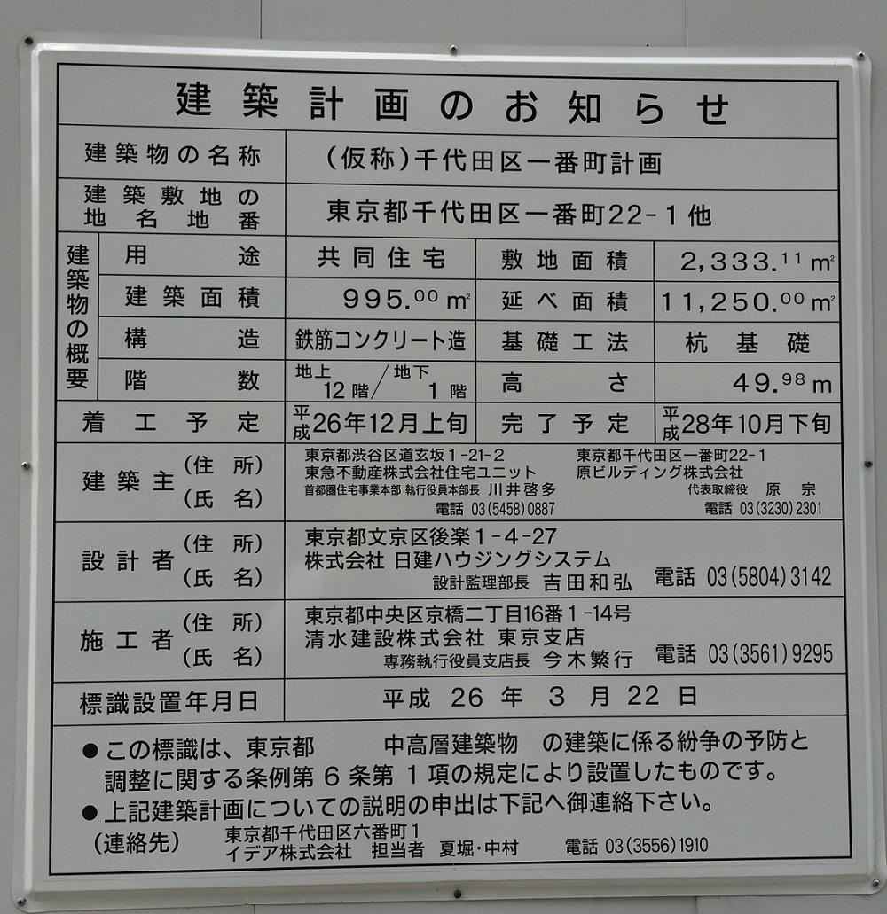 千代田区一番町計画_東急不動産_ブランズ一番町_5