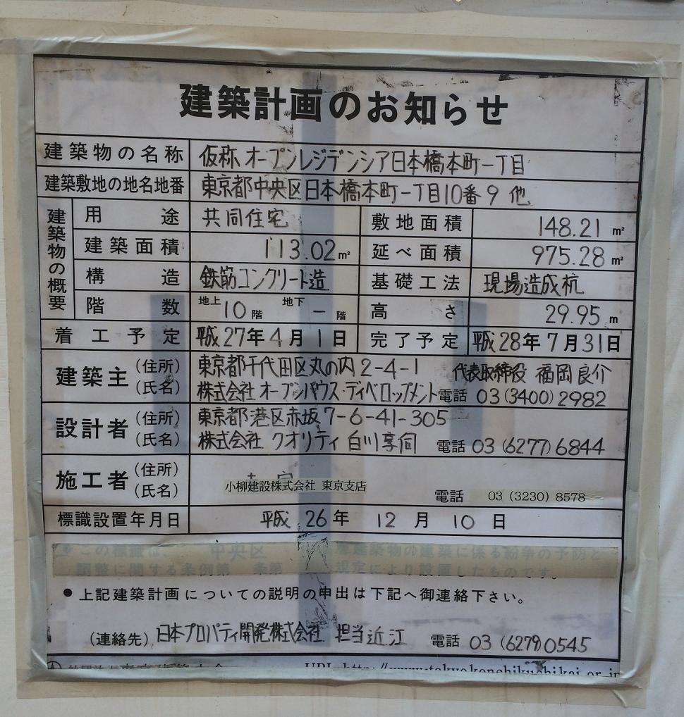 オープンレジデンシア日本橋三越前_写真_住所_1_建築計画