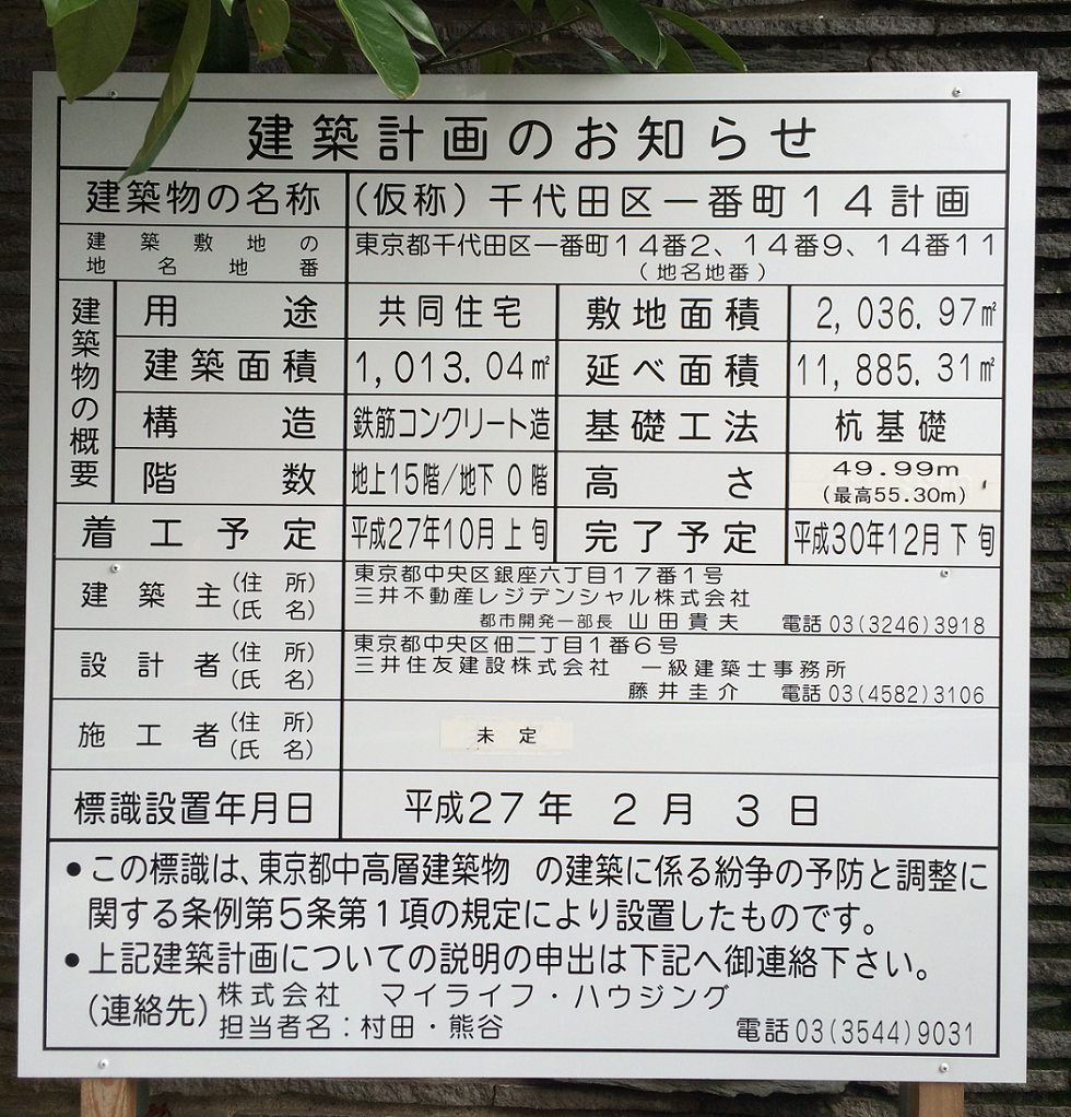 千代田区一番町14計画_ホーマットアンバー建て替え_三井不動産マンション_写真_2_住所