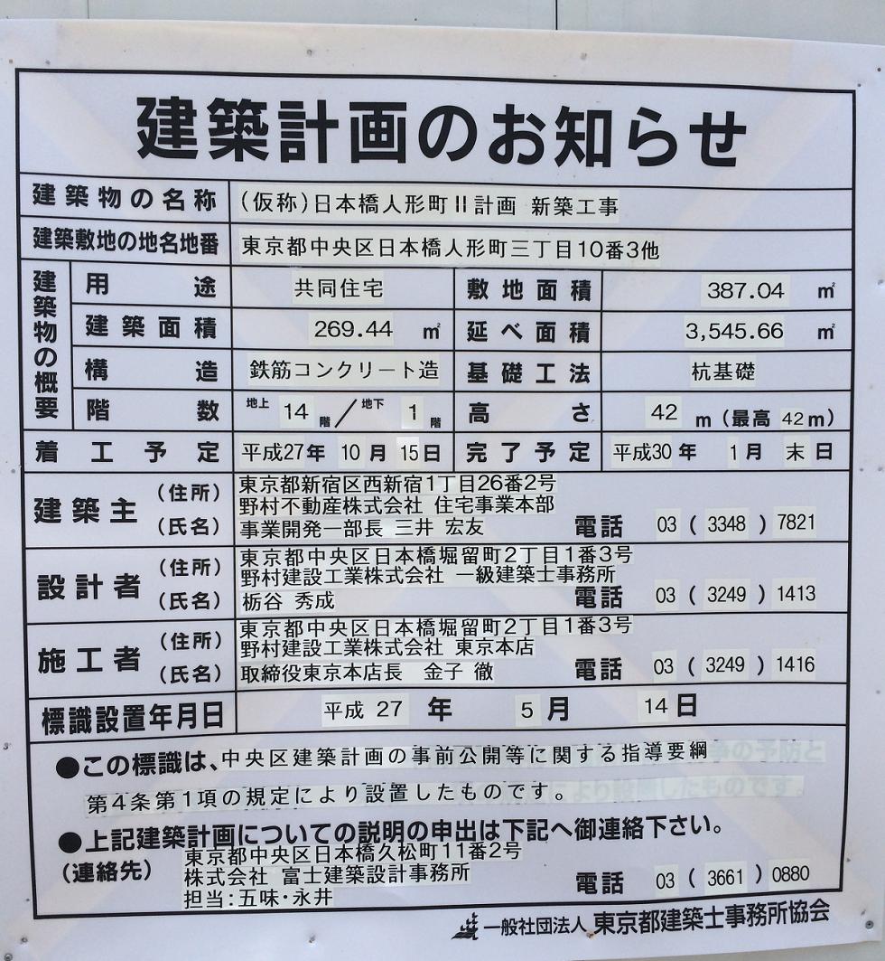 日本橋人形町2計画(野村不動産)の建築計画