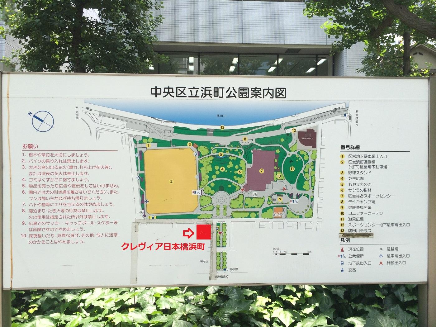 浜町公園の公園案内図
