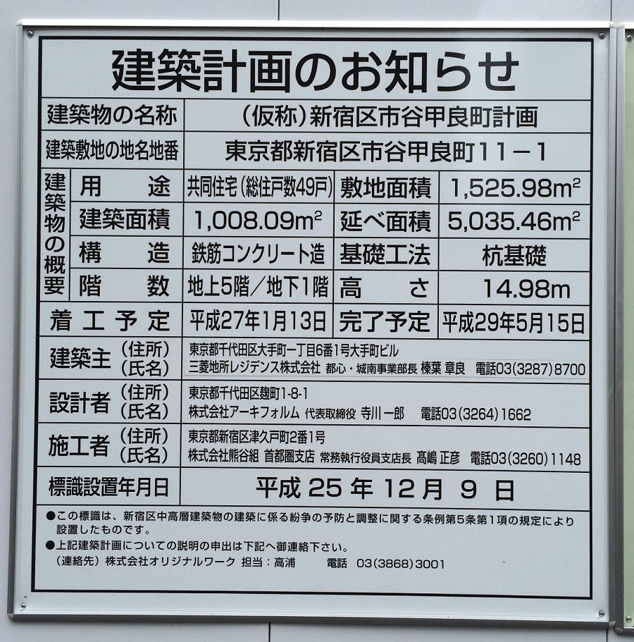 ザ・パークハウス市甲良町の建築計画/込柳町、神楽坂マンション