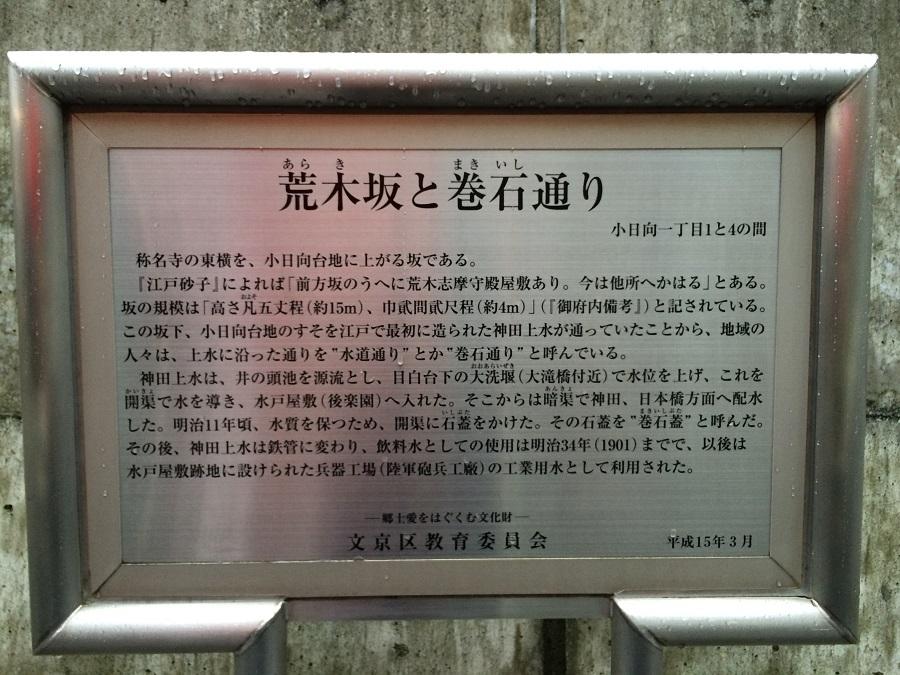 ザ・パークハウス文京小日向近くの荒木坂と巻石通り