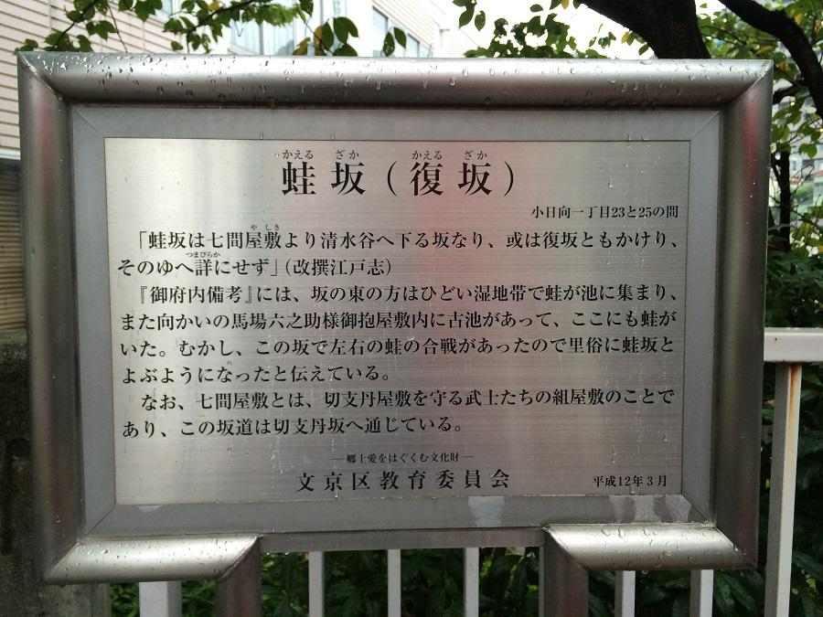 ザ・パークハウス文京小日向近くの蛙坂(復坂)