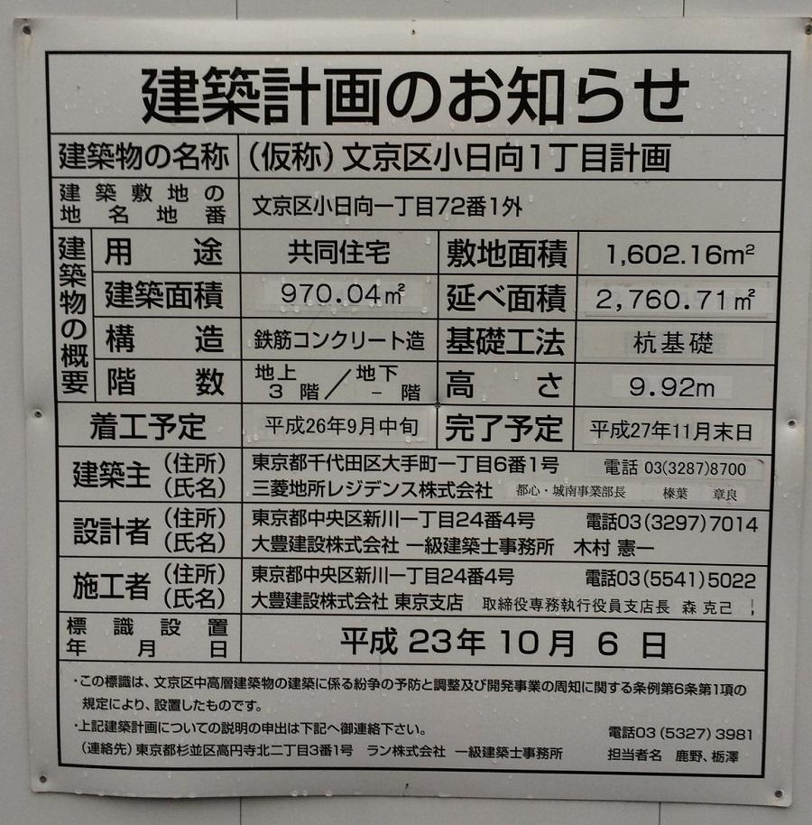 ザ・パークハウス文京小日向_2_建築計画