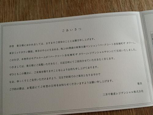 パークコート赤坂檜町ザタワー_事前案内会_2