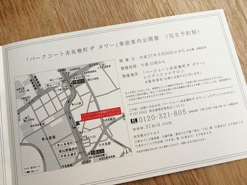パークコート赤坂檜町ザタワー_事前案内会_3