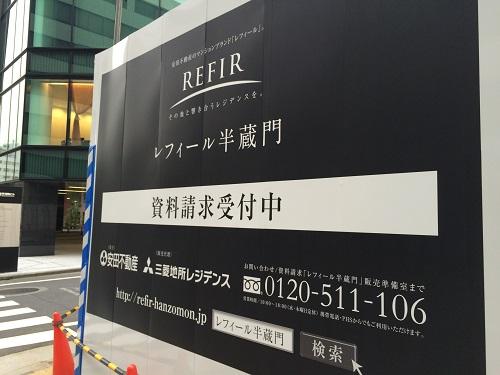 レフィール半蔵門_0