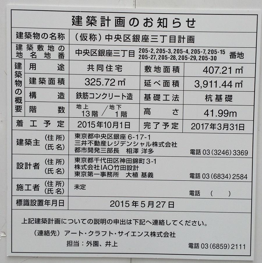 中央区銀座三丁目計画_三井不動産_1_物件概要