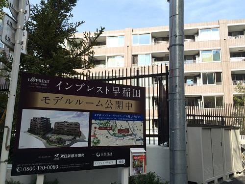 インプレスト早稲田_4_看板