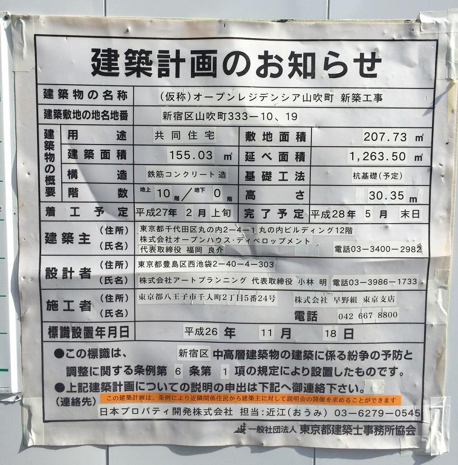オープンレジデンシア神楽坂 並木通り_3_物件概要