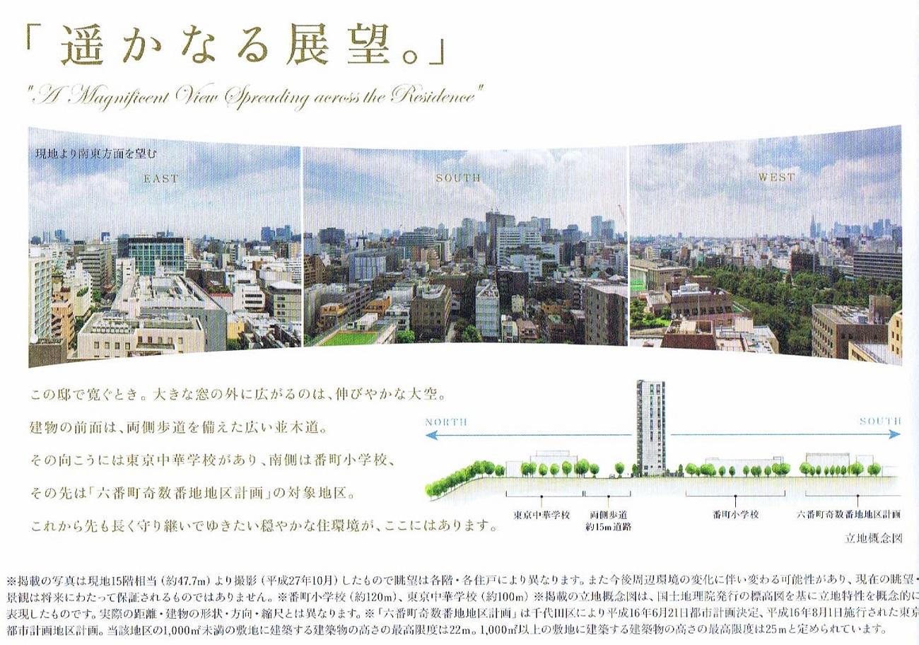 プレミスト六番町の眺望。近隣は番町小学校、東京中華学校、六番町奇数番地地区計画