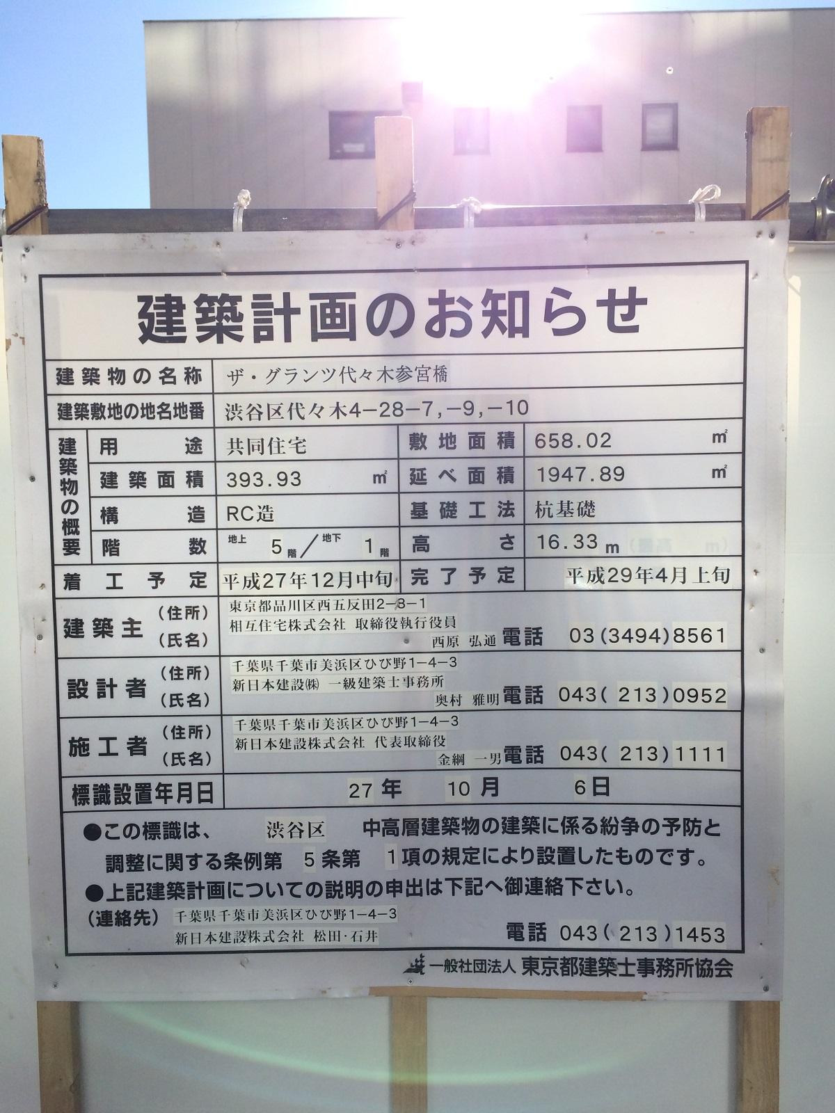 ザ・グランツ代々木参宮橋_建設計画_住所