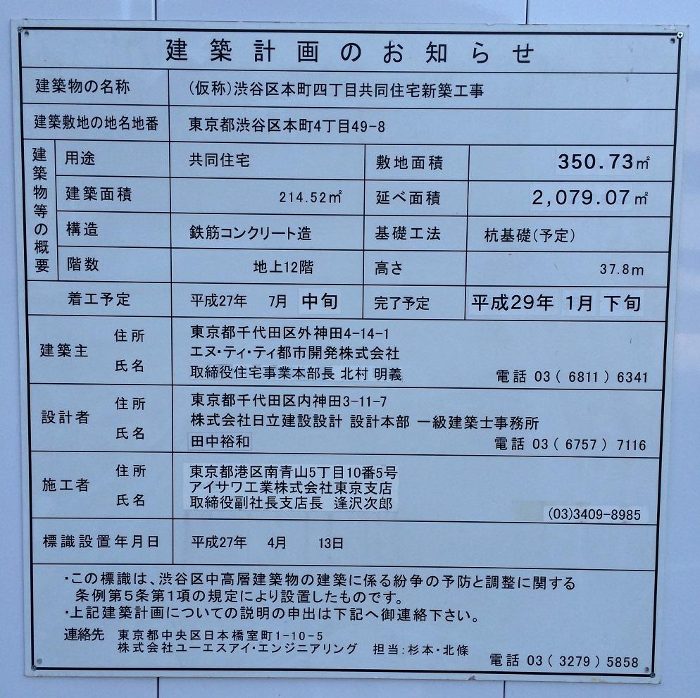 渋谷区本町4丁目計画はNTT都市開発×アイサワ工業のマンション_物件概要