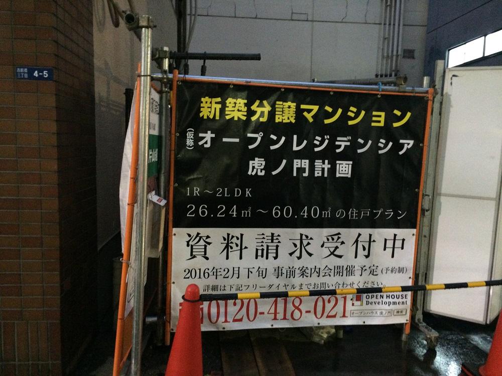 オープンレジデンシア虎ノ門_看板アップ