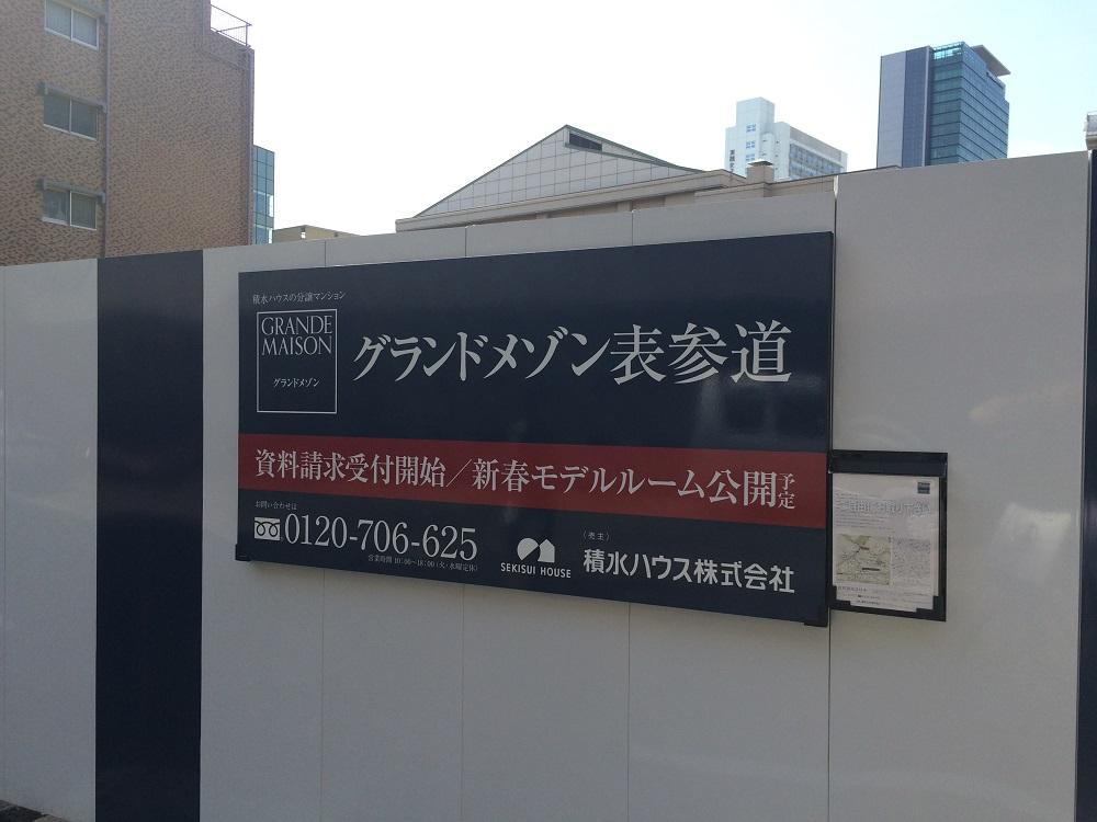 グランドメゾン表参道_看板