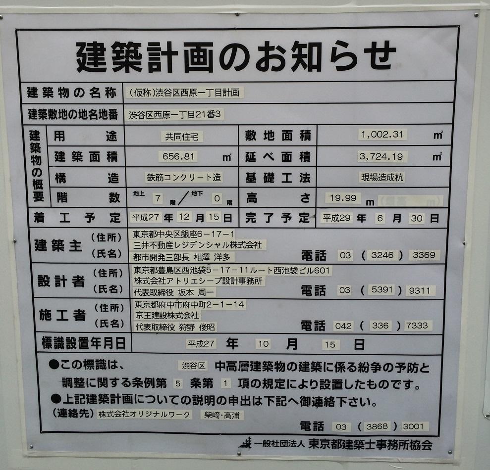 パークリュクス渋谷西原_建設計画