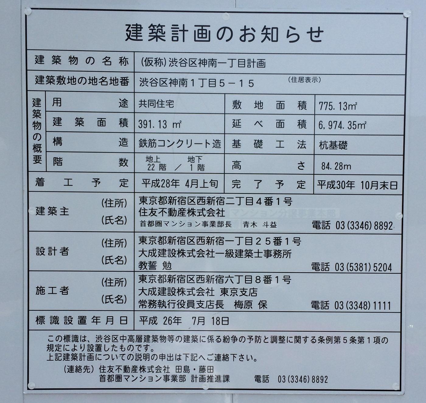 渋谷区神南一丁目計画_住友不動産_建築計画