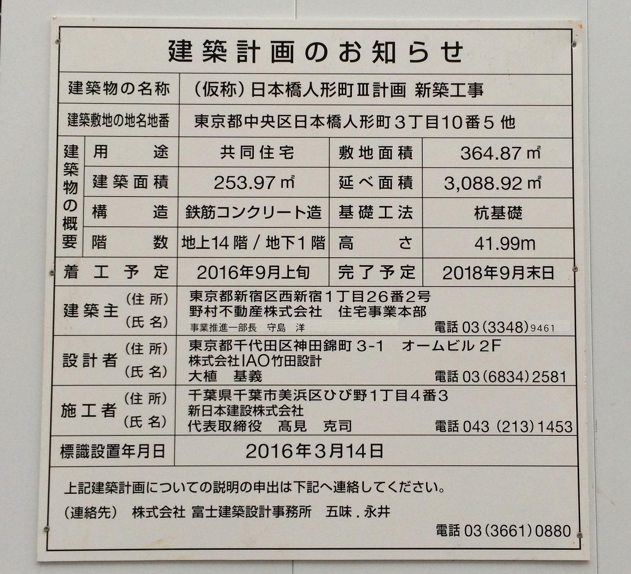 プラウド日本橋人形町Ⅲ(トレサージュ)建築計画