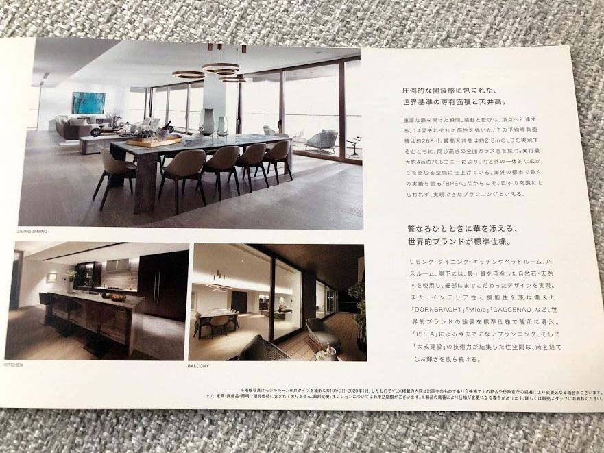 日本で最も高い金額のマンション_marqone表参道